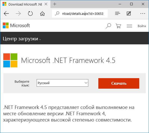 Microsoft .NET Framework для windows
