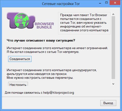 настройки tor browser bundle